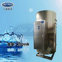 工厂销售容积2吨功率25000瓦储水式电热水器电热水炉