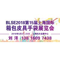 2018上海箱包展览会Shanghai luggage fair 2018