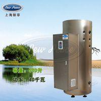 厂家销售不锈钢热水器容量500L功率40000w热水炉