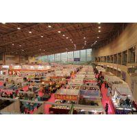 2017第三届中国(威海)国际商品贸易展览会
