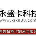 深圳市永盛卡科技有限公司