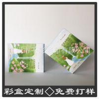 通用包装盒定制特种纸面膜盒 白卡纸面膜彩盒专版定制 LOGO设计印刷