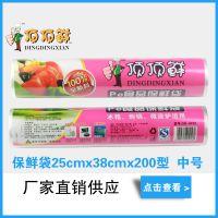 顶顶鲜保鲜袋25cm*38cm*200型厂家直销食品用水果保鲜袋批发0232