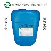 如何去除铝制品上面的油污 无腐蚀铝材液压油清除剂 净彻