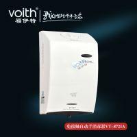 北京VOITH福伊特挂墙式自动酒精手消毒器VT-8721A