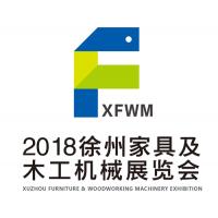 2018中国·徐州家具及木工机械展览会