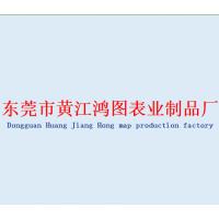 东莞市黄江鸿图表业制品厂