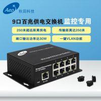 秋田科技AEO 9口百兆供电交换机监控专用AEO-ES109-SP