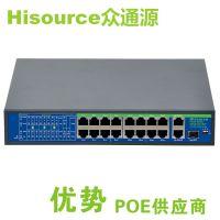 Hisource众通源非标16口POE交换机千兆24V供电250米传输三年质保