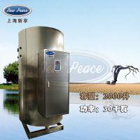 工厂直销容量2吨功率30000瓦工厂电热水器电热水炉