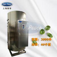 厂家销售不锈钢热水器容量2000L功率40000w热水炉