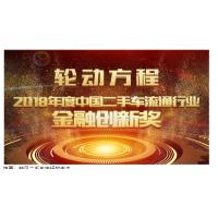 """轮动方程汽车金融 斩获""""二手车流通行业金融创新大奖"""""""
