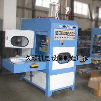 PVC制品高周波同步熔断机 皮革压花压纹加工高频机引进台湾技术