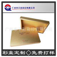 广州厂家通用包装盒定制作金银卡面膜盒再生特种纸彩盒 化妆品抽屉式彩盒定做