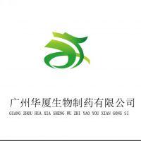 广州华厦生物制药有限公司