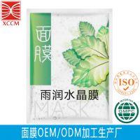 广州面膜代工厂家生产韩国补水保湿面膜oem odm化妆品oem加工定制
