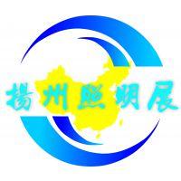 2019第八届中国(扬州)户外照明展览会