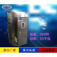 厂家直销工厂热水器N=300 L V=35kw 热水炉