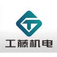 东莞市工藤机电有限公司