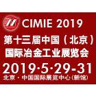 第十三届中国(北京)国际冶金工业展览会