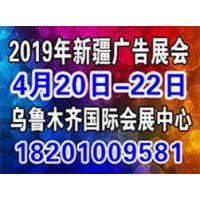2019新疆国际广告四新展览会