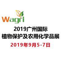 Wagri 2019广州国际植物保护及农用化学品展暨全球热带种植业技术发布会