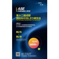 2019第十二届成都国际标识及LED展览会