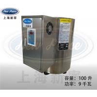 夹层锅反应釜生物化工制药发酵罐用9KW电热水锅炉