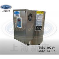 工厂销售混凝土养护用全自动24KW电热水炉丨热水机组