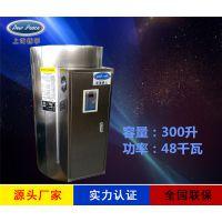 厂家直销大功率热水器N=300 L V=48kw 热水炉