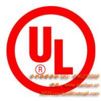 UL认证 瑞祺咨询专办美国UL认证 北美认证服务 北美认证机构