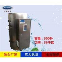 工厂直销N=300升 V=36千瓦不锈钢电热水器 电热水炉