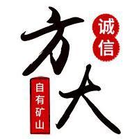 五莲县方大石材有限公司