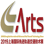 2019上海国际先进轨道交通技术展览会