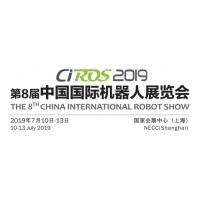 2019上海机器人展CIROS第8届中国国际机器人展览会