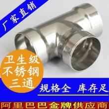 304不锈钢快装三通 卫生级不锈钢三通  dn32不锈钢等径三通