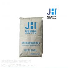 超韧耐寒PC 三防手机外壳专用料 JHEXL9330 加硅氧烷PC 光伏连接器用料