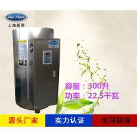 工厂直销N=300升 V=22.5千瓦储水式电热水器 电热水炉