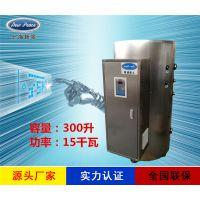 厂家销售蓄水式热水器N=300 L V= 15kw 热水炉