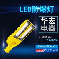 BLC8615LED防爆路灯50W防爆照明灯-价格-厂家