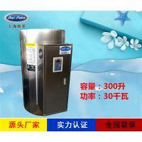 工厂直销N=300升 V=30千瓦工厂热水器 电热水炉