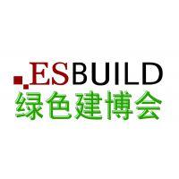 2019第十五届中国(上海)国际建筑节能及新型建材展览会