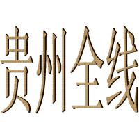 温州乐清柳市虹桥到贵州贵阳六盘水遵义铜仁货运直达专线物流公司