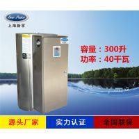 厂家销售不锈钢热水器N=300 L V=40kw 热水炉