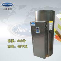 厂家直销大功率热水器容量500L功率48000w热水炉
