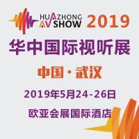 2019第三届华中国际视听展