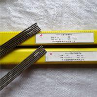 晶鼎双相不锈钢焊条生产厂家e2594不锈钢焊条