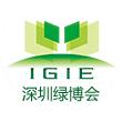 中国·深圳(第5届)国际现代绿色农业博览会