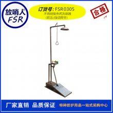 放哨人FSR0305 304不锈钢防冻洗眼器 复合式紧急喷淋洗眼器
