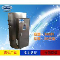 工厂直销N=300升 V=50千瓦大容量电热水器 电热水炉
